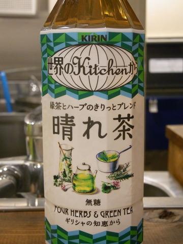 晴れ茶RIMG2068