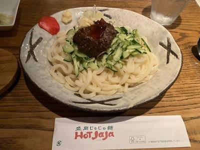 盛岡じゃじゃ麺 HOT JaJa冷やしじゃじゃ麺IMG_6382