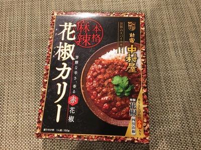 新宿中村屋花椒カリーIMG_3528