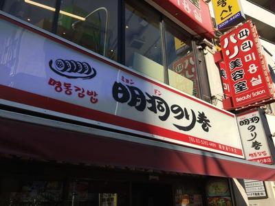 明洞のり巻職安通り本店新宿西武新宿新大久保ラッポッキIMG_1333