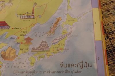 タイ世界地図帳集めるマニアコレクターIMGP6426