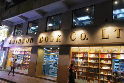 SWINDON BOOK(チムサーチョイ)本屋IMGP4097