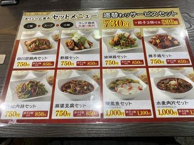 朝天門浅草橋重慶碗炸麺ワンザー麺IMG_6715