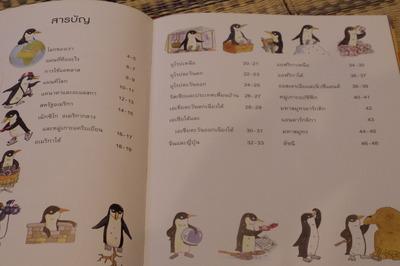 タイ世界地図帳集めるマニアコレクターIMGP6417