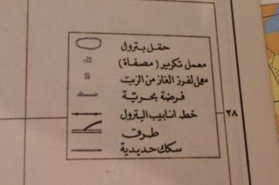 ヨルダンアラビア語世界地図帳集めるマニアコレクターIMGP6450