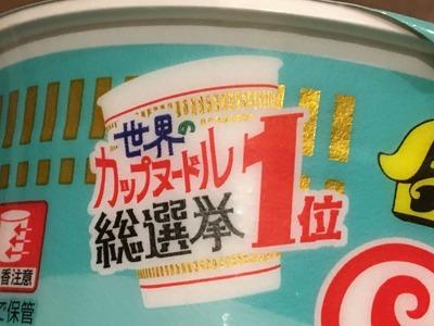 日清 カップヌードル 合味道IMG_0169