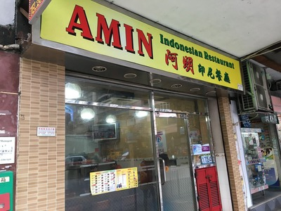 AMIN Indonesian Restaurant@深水埗IMG_1922