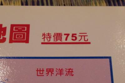 台湾の世界の地図帳集めるマニアコレクターIMGP6303