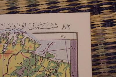 ヨルダンアラビア語世界地図帳集めるマニアコレクターIMGP6434