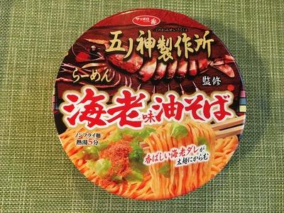 五ノ神製作所海老味油そばIMG_2106