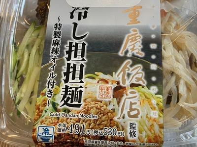ローソン重慶飯店監修冷し担担麺IMG_6573