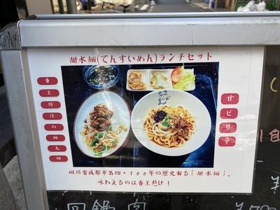 四川料理香王錦糸町甜水麺ランチIMG_6870