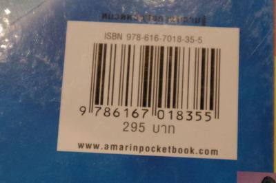 タイ世界地図帳集めるマニアコレクターIMGP6416