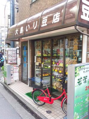 大島いり豆店