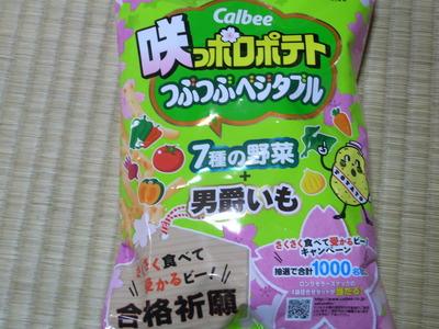 カルビー咲っポロポテトRIMG2245
