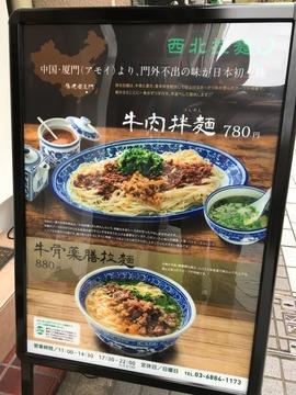 西北拉麺水天宮前牛肉拌麺IMG_2451