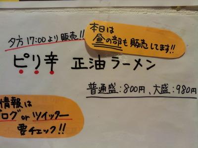 ピリ辛醤油ラーメン20160809_203957