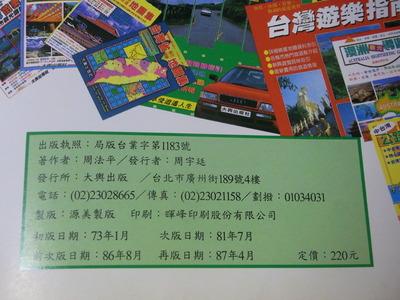 台湾世界地図帳RIMG2223