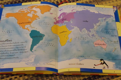 タイ世界地図帳集めるマニアコレクターIMGP6423