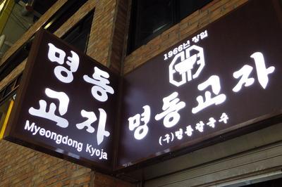 明洞餃子 カルックスIMGP4813