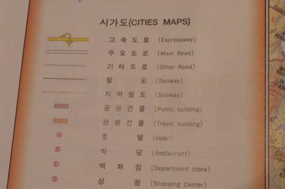 韓国ハングル語世界地図帳集めるマニアコレクターIMGP6978