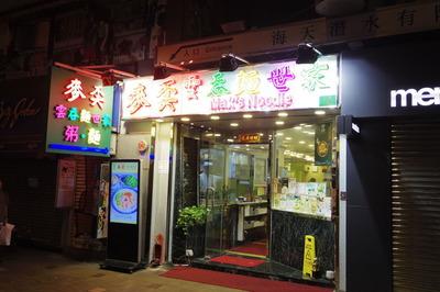 麥奀雲吞麺世家Mak'sNoodle香港尖沙咀IMGP4124