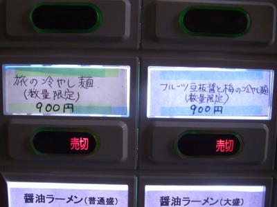 券売機RIMG1679
