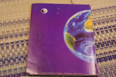 ジンバブエ世界地図帳集めるマニアコレクターIMGP6856