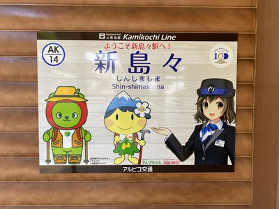 アルピコ交通上高地線松本新島々IMG_6068
