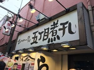 五丁目煮干し 中野 油そばIMG_0051[1]