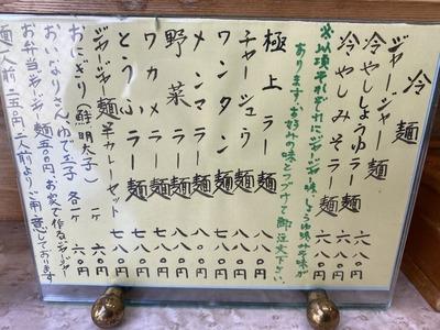 熊公浅草橋ジャージャー麺IMG_6245