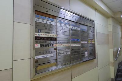 JUST AS INN 正一旅館 香港 チムチャーソイ ホテルIMGP4058