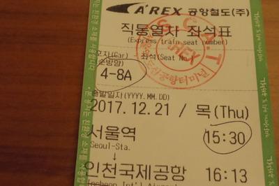 ソウル AREXIMGP4885