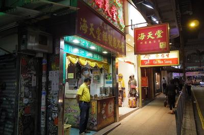 海天堂@尖沙咀(チムチャーチョイ)香港 亀ゼリーIMGP4092