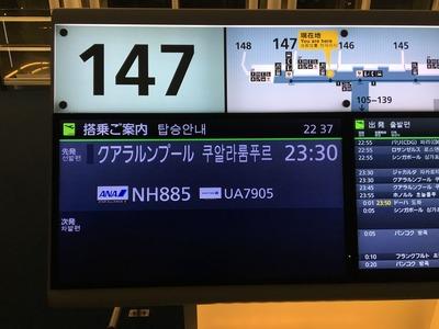 ANANH885羽田クアラルンプールIMG_2122