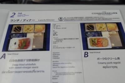 ANA NH848 バンコク 羽田IMGP5343