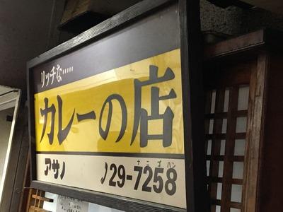 リッチなカレーの店アサノ町田IMG_2409[1]