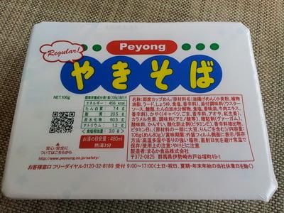 Peyongやきそば20160324_151747
