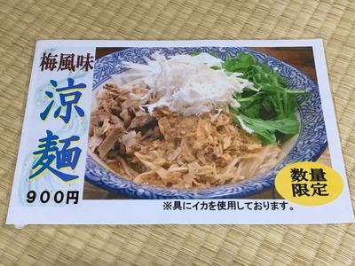 涼麺IMG_0567[1]