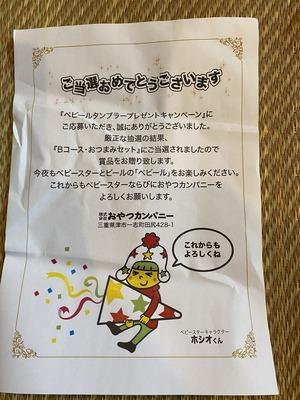 懸賞 当選IMG_6648