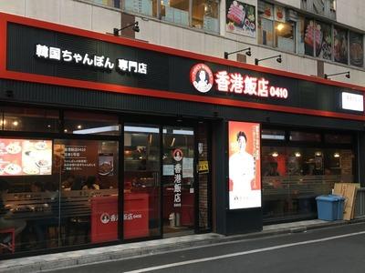 韓国ちゃんぽん専門店 香港飯店0410 新宿新大久保IMG_1351