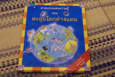 タイ世界地図帳集めるマニアコレクターIMGP6414