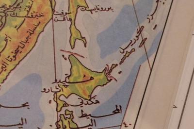 ヨルダンアラビア語世界地図帳集めるマニアコレクターIMGP6444