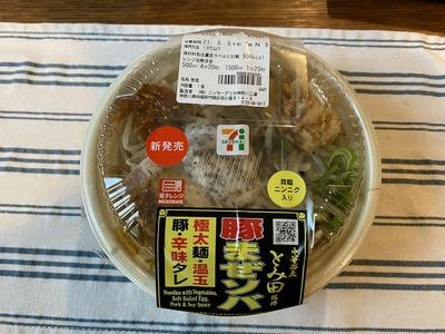 セブンイレブン中華蕎麦とみ田監修豚まぜそばIMG_6728