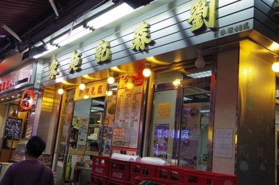 劉森記麺家@深水埗 蝦粉雲吞勞麺IMGP4076