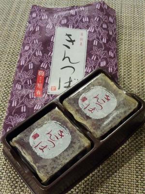 網代 熱海 間瀬 きんつば 和菓子20160429_204710