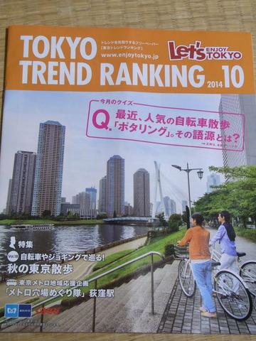 東京メトロRIMG1808
