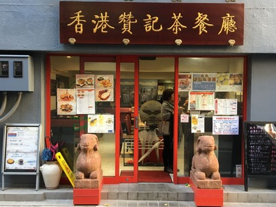 飯田橋香港贊記茶餐廳ホンコンチャンキチャチャンテンIMG_1298[1]