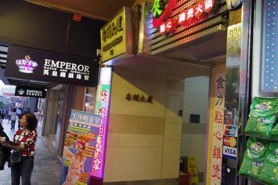 JUST AS INN 正一旅館 香港 チムチャーソイ ホテルIMGP4060