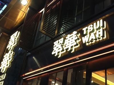 翠華餐廳(すいかレストラン)@香港島セントラルIMG_1907